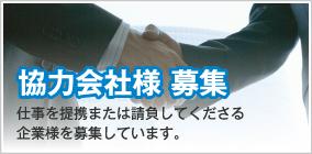 kyoryoku_banner